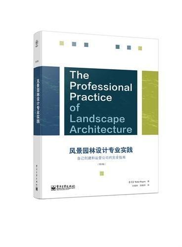 风景园林设计专业实践:自己创建和运营公司的完全指南(第2版)