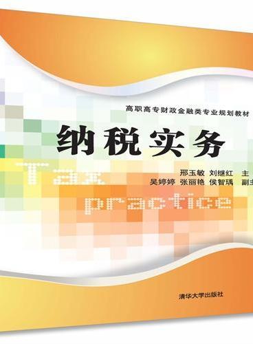 纳税实务(高职高专财政金融类专业规划教材)