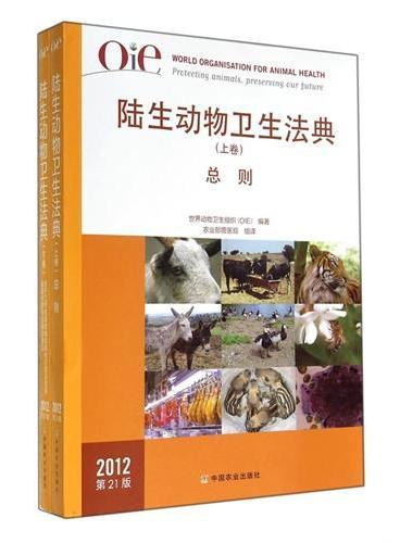 OIE陆生动物卫生法典(上下卷)(第21版