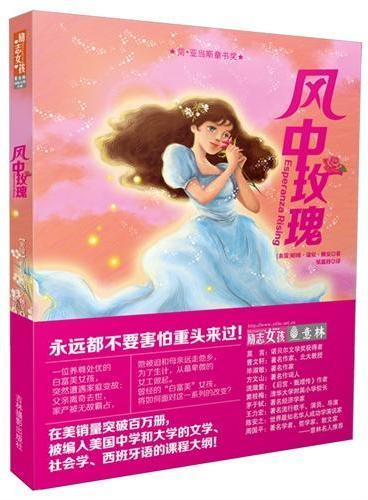 国际大奖小说励志女孩系列--风中玫瑰