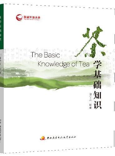 茶学基础知识