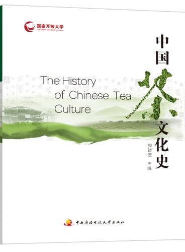 中国茶文化史