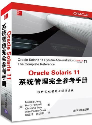 Oracle Solaris 11系统管理完全参考手册