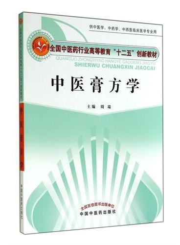 中医膏方学--新世纪全国高等中医药院校创新教材