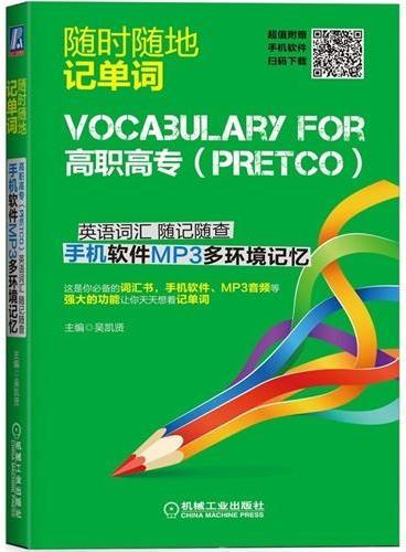 高职高专英语(PRETCO)词汇 随记随查 手机软件 MP3 多环境记忆(最便捷的职业英语词汇口袋书,大学英语三级考生也可参考)