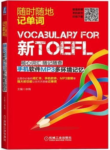新TOEFL核心词汇 随记随查 手机软件 MP3 多环境记忆(最便捷的托福词汇口袋书,雅思[IELTS]考生也可参考)