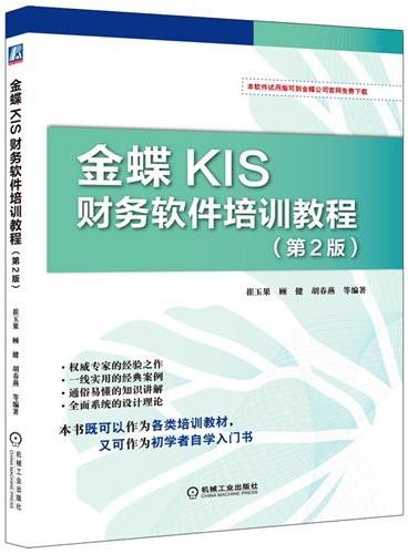 金蝶KIS财务软件培训教程 第2版