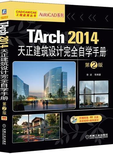 TArch 2014天正建筑设计完全自学手册 第2版