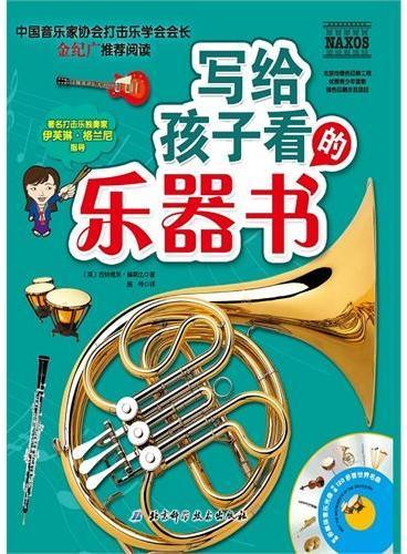 写给孩子看的乐器书(80余种乐器,120余首名曲,中国音乐家协会打击乐学会会长金纪广推荐,英国著名打击乐独奏家伊芙琳·格兰尼指导)