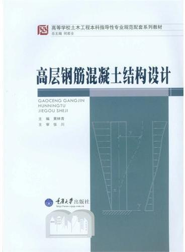 高层钢筋混凝土结构设计
