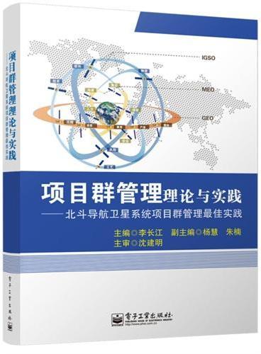 项目群管理理论与实践——北斗导航卫星系统项目群管理最佳实践