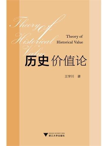 历史价值论