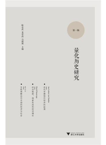 量化历史研究(第一辑)(结集了清华大学首届量化历史研讨班的10多篇优秀论文)