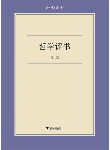 六合丛书:哲学评书(讲述维特根斯坦、罗素、哥德尔、奎因等哲学家的思想和逸事!)