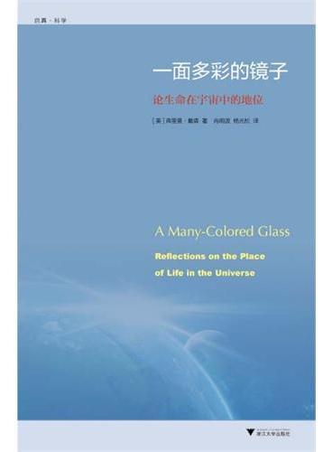 一面多彩的镜子(20世纪伟大的物理学家弗里曼?戴森眼中的生物科技发展的未来前景,以及生命的宇宙维度,生物学与宗教的交汇融合)