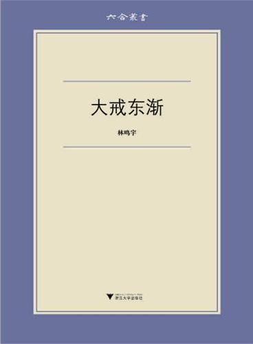 六合丛书:大戒东渐(以东渡日本的大乘菩萨戒的思想发展变迁为机轴,分析此后日本各时期佛教界对于大戒的接受以及影响。)