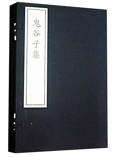 《鬼谷子集》(中国古典数字工程丛书) 线装本