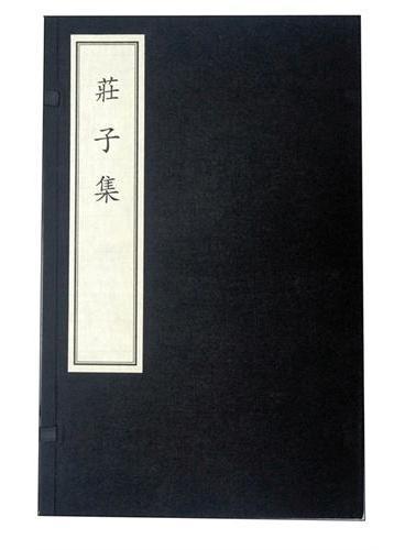 《庄子集》(中国古典数字工程丛书) 线装本