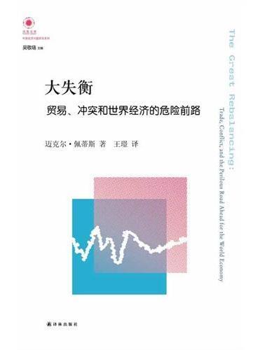 大失衡:贸易、冲突和世界经济的危险前路