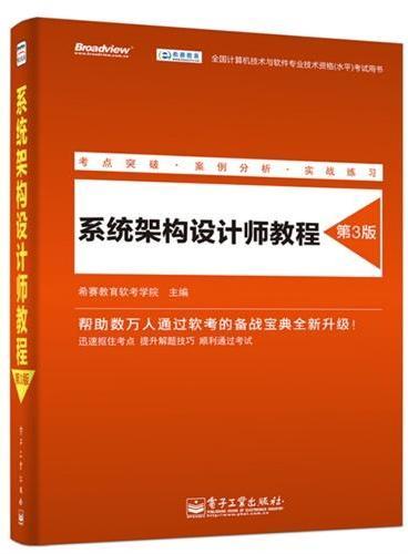 系统架构设计师教程(第3版)