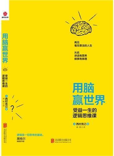 用脑赢世界——受益一生的逻辑思维课(再见,毫无章法的人生 从此,讲话有营养,做事有条理 逻辑思维,意味着理性思考、把握本质,意味着缜密、系统、有条理。一个拥有强大逻辑思维的人,成功真的只是一种习惯!)