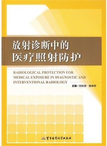 放射诊断中的医疗照射防护