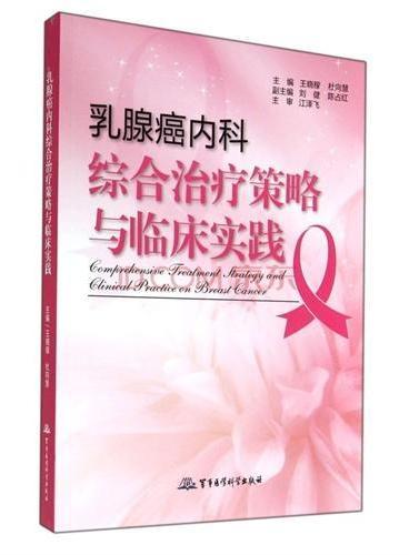 乳腺癌内科综合治疗策略与临床实践