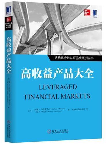 高收益产品大全(关于高收益和困境债务市场最全面的指引,有助于读者在当今最具风险也是盈利最高的金融市场中成为专家)