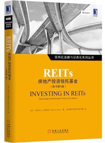 REITS:房地产投资信托基金(原书第4版,关于高收益和困境债务市场最全面的指引,有助于读者在当今最具风险也是盈利最高的金融市场中成为专家)