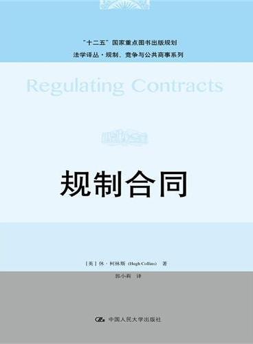 """规制合同(法学译丛·规制、竞争与公共商事系列;""""十二五""""国家重点图书出版规划)"""