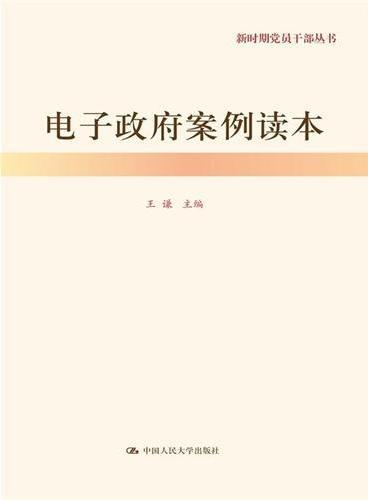 电子政府案例读本(新时期党员干部丛书)