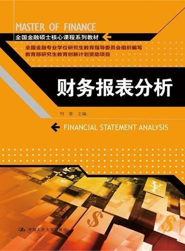 财务报表分析(全国金融硕士核心课程系列教材)