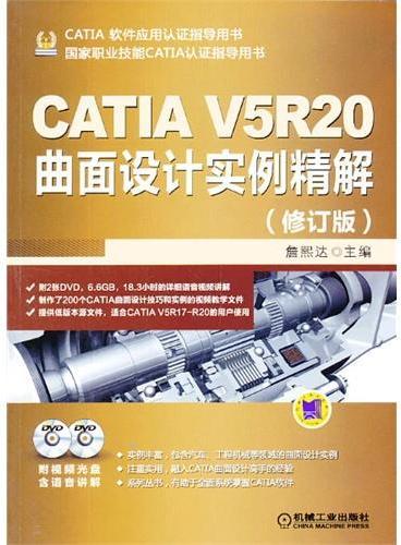 CATIA V5R20曲面设计实例精解(修订版)