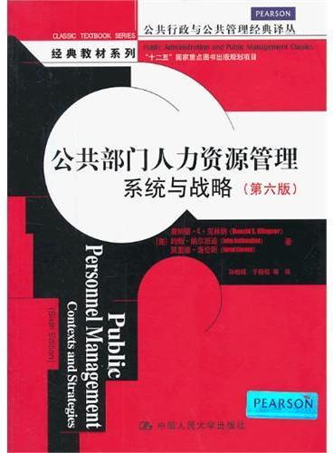 """公共部门人力资源管理:系统与战略(第六版)(公共行政与公共管理经典译丛·经典教材系列;""""十二五""""国家重点图书出版规划项目)"""