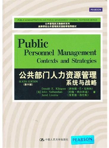 公共部门人力资源管理:系统与战略(第六版)(公共管理英文版教材系列;高等学校公共管理类双语教学推荐教材)