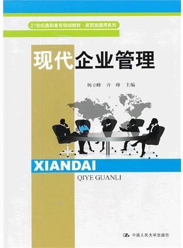 现代企业管理(21世纪高职高专规划教材·商贸类通用系列)