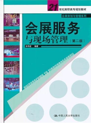 会展服务与现场管理(第二版)(21世纪高职高专规划教材·会展策划与管理系列)