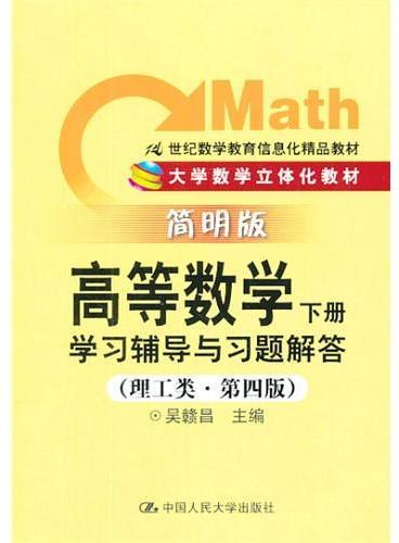 《高等数学(下册)》学习辅导与习题解答(理工类·简明版·第四版)(21世纪数学教育信息化精品教材;大学数学立体化教材)