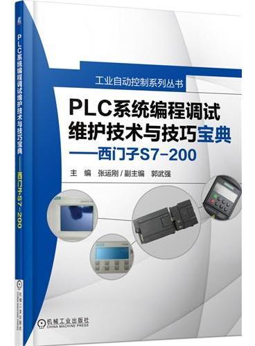 PLC系统编程调试维护技术与技巧宝典——西门子S7-200