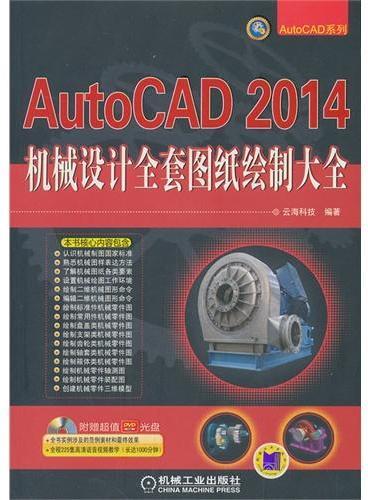AutoCAD 2014机械设计全套图纸绘制大全