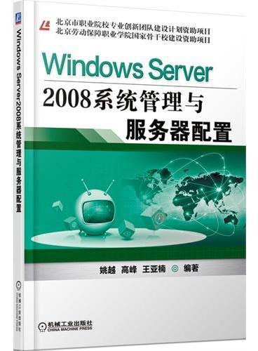 Windows Server2008系统管理与服务器配置