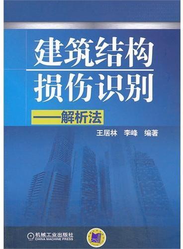 建筑结构损伤识别——解析法