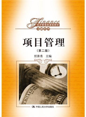 项目管理(第二版)(经济管理类课程教材·金融系列)
