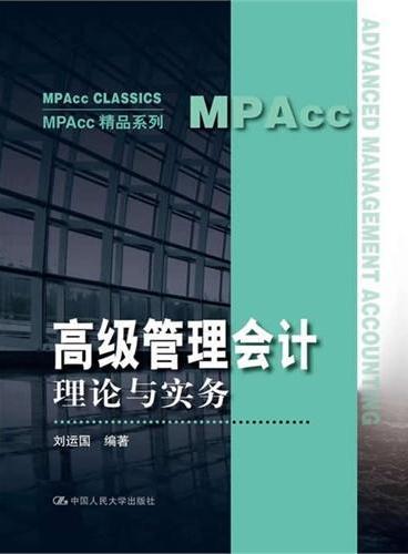 高级管理会计——理论与实务(MPAcc精品系列)