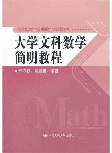 大学文科数学简明教程(21世纪大学公共数学系列教材)