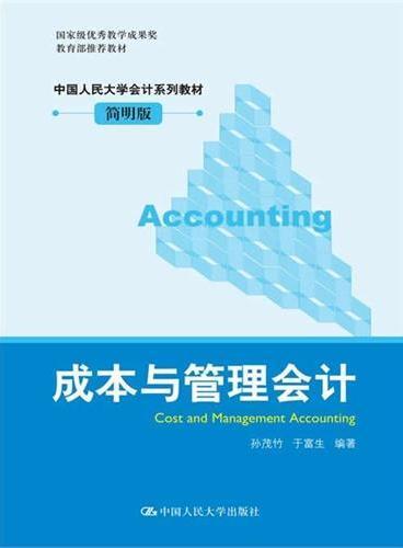 成本与管理会计(中国人民大学会计系列教材·简明版;国家级优秀教学成果奖;教育部推荐教材)