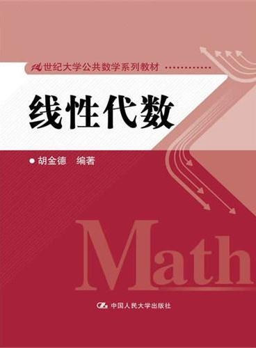 线性代数(21世纪大学公共数学系列教材)