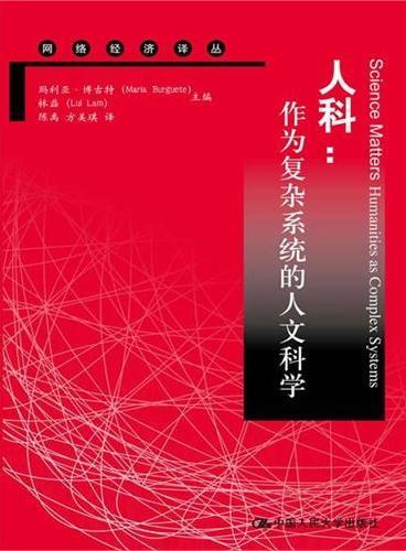 人科:作为复杂系统的人文科学(网络经济译丛)