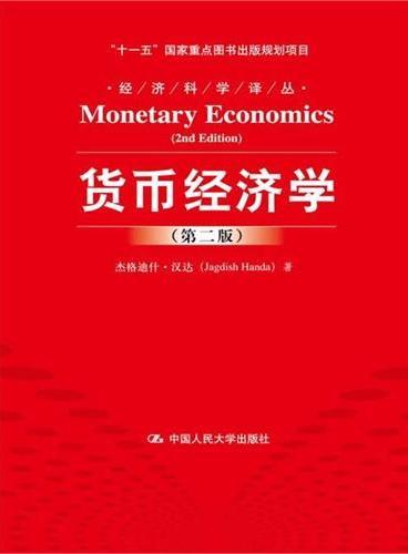 """货币经济学(第二版)(经济科学译丛;""""十一五""""国家重点图书出版规划项目)"""