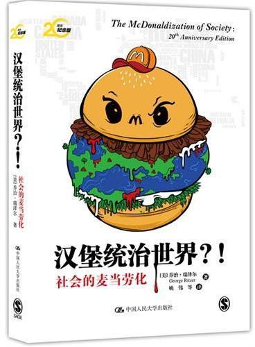 汉堡统治世界?!——社会的麦当劳化(20周年纪念版 美国社会学大师乔治?瑞泽尔享誉世界的成名作)
